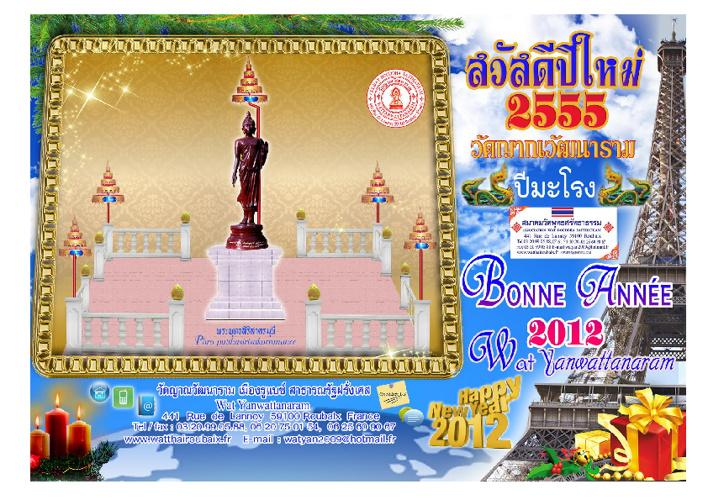 ปฏิทินวัดประจำปี 2555  The calendar 2012 Wat Yanwattanaram