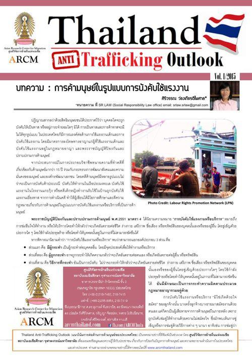 ARCM Thailand Anti Trafficking Outlook Vol.1