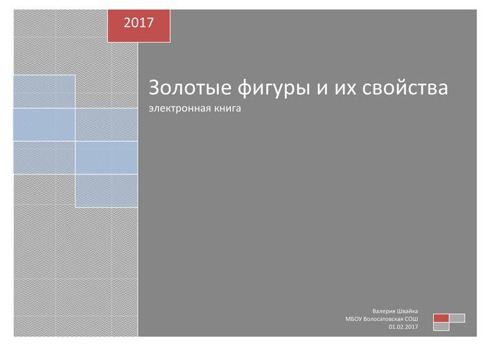 Золотые фигуры _электронная книга