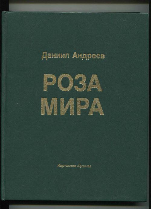 Д.Л.Андреев. Роза Мира.1991