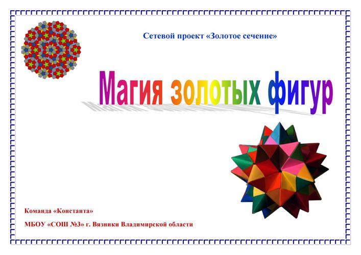 Книга_Магия_золотых_фигур