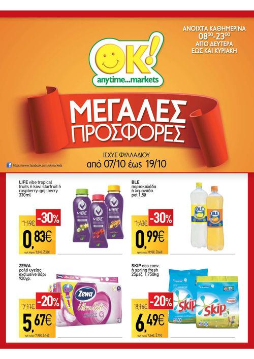 ΦΥΛΛΑΔΙΟ ΠΡΟΣΦΟΡΩΝ 7-10