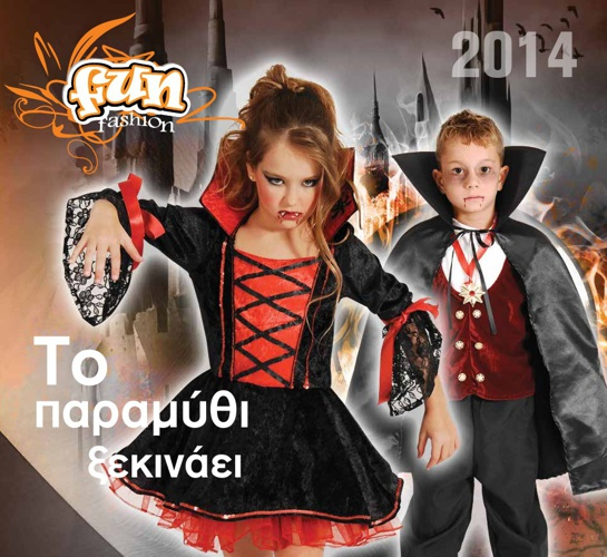 Fun Fashion 2014
