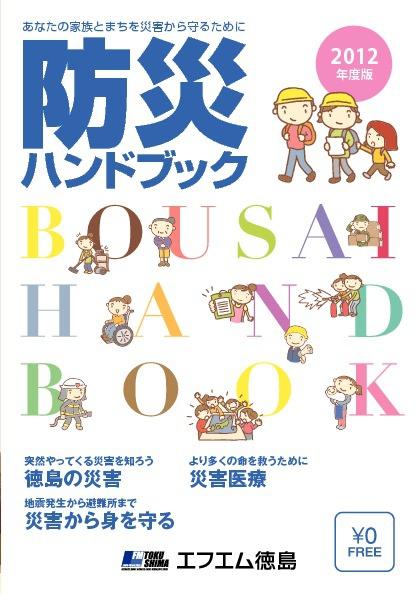 防災ハントブック2012
