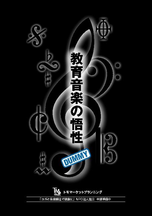 Copy of 教育音楽の悟性