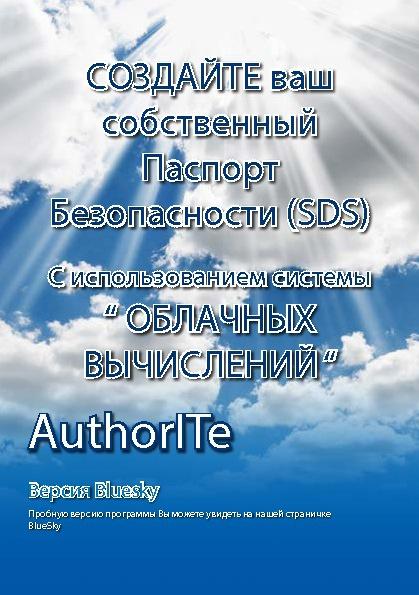 AITE_Russian