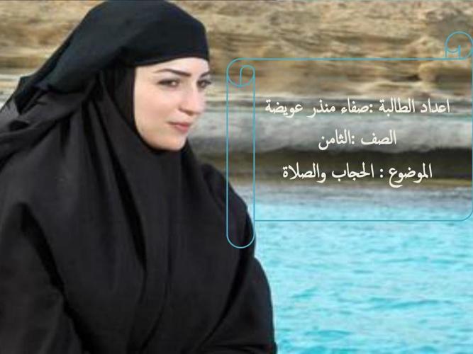 انا مسلمة وافتخر الصلاة-والحجاب