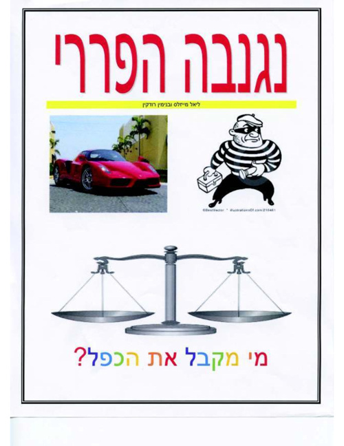 Eden Benji FINAL Talmud