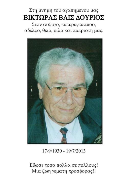 Victor Dourios
