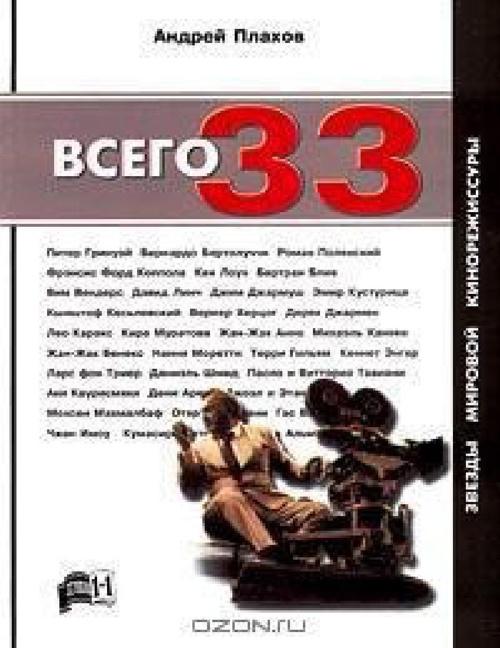 """Плахов А. """"Всего 33 Звезды мировой кинорежиссуры"""""""