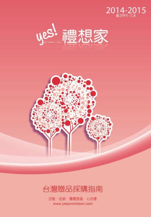 台灣贈品採購指南 2014-2015