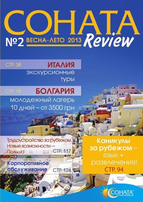 СОНАТА-Review №2