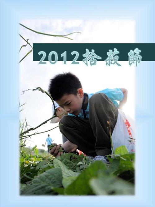 2012拾菽節相簿