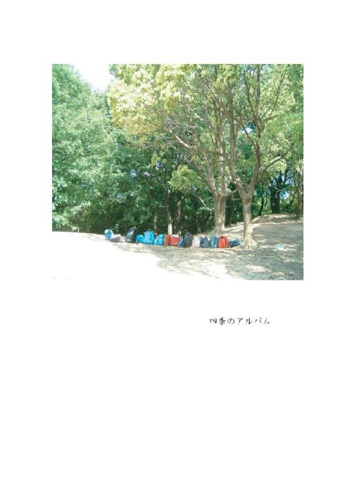 Copy of 四季のアルバム