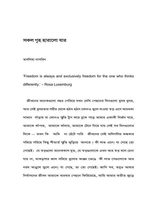 Taslima_Nasreen