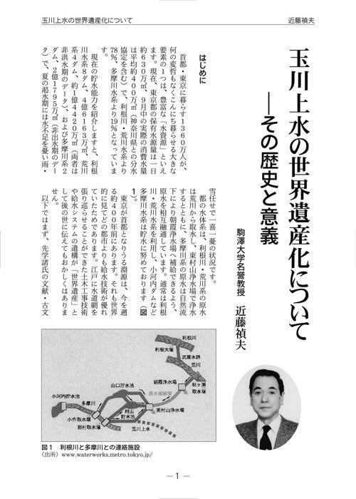 水都江戸・東京物語