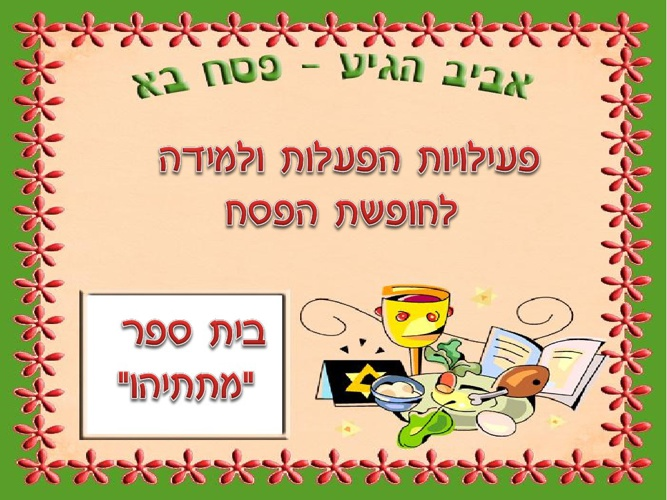 Copy of ספר דיגיטלי לפסח
