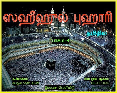 ஸஹிஹூல் புஹாரி பாகம் 4