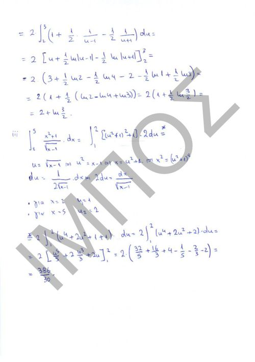 4.3 ΟΛΟΚΛΗΡΩΜΑΤΑ ΛΥΣΕΙΣ_Part2