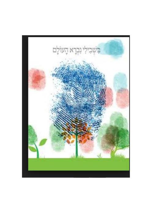 תרבות ישראל כרזה