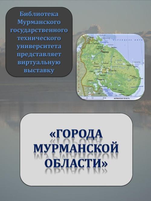 Города Мурманской области