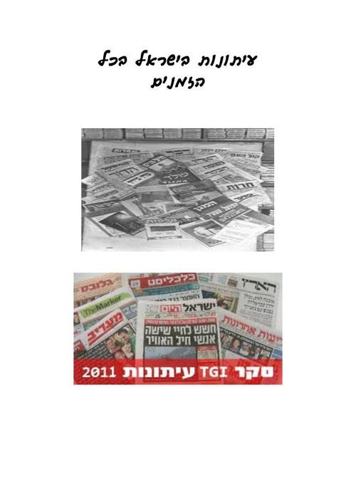 עיתונות בישראל בכל הזמנים1