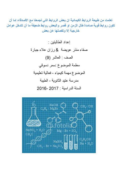 مهمة الكيمياء
