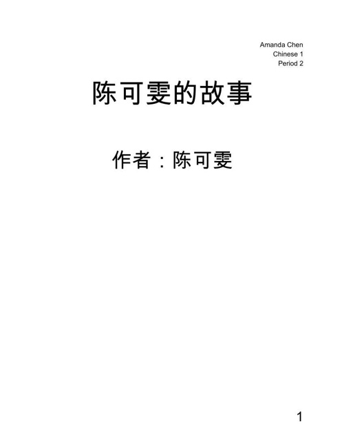 AC Final Exam E-Book