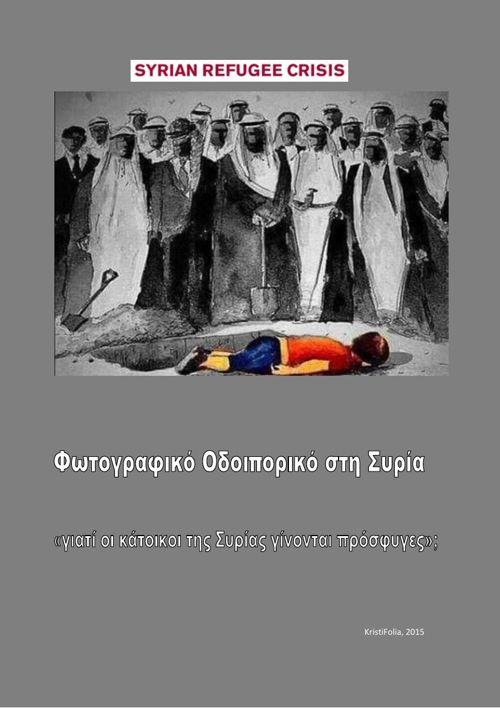 Fotografiko Odoiporiko sti Syria