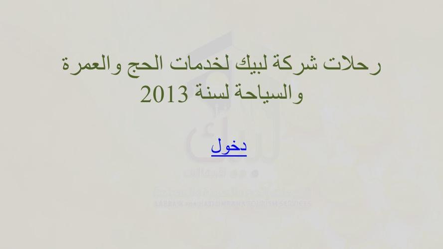 برامج شركة لبيك لخدمات الحج والعمرة والسياحة لسنة 2013