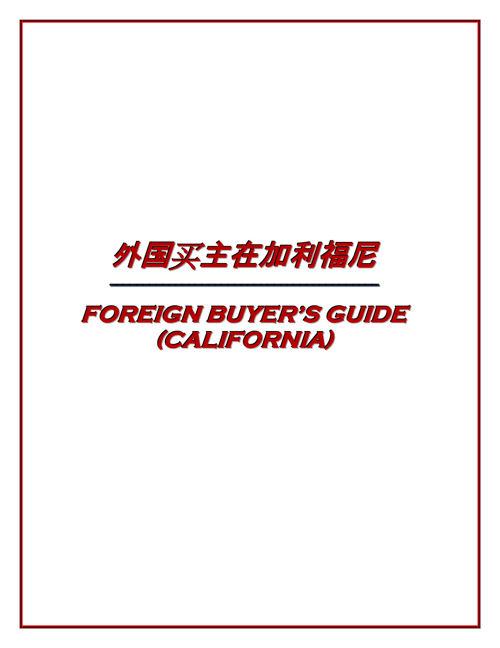 外国买主在加利福尼
