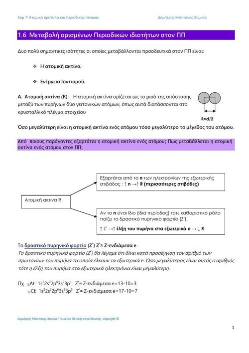 New Ατομική ακτίνα και ενέργεια ιοντισμού 2014