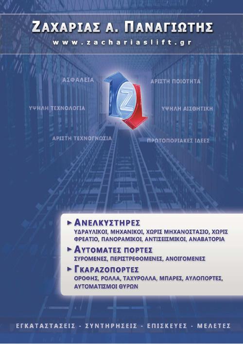 ΖΑΧΑΡΙΑΣ Α. ΠΑΝΑΓΙΩΤΗΣ (ΔΙΑΦΗΜΙΣΤΙΚΟ 2012)