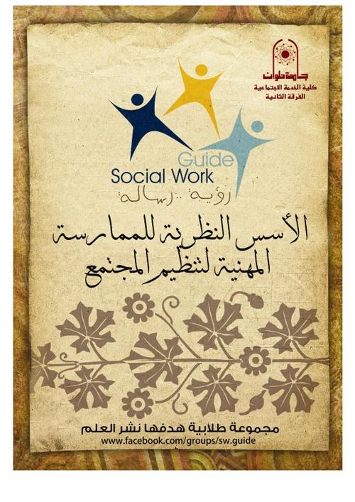 تنظيم المجتمع