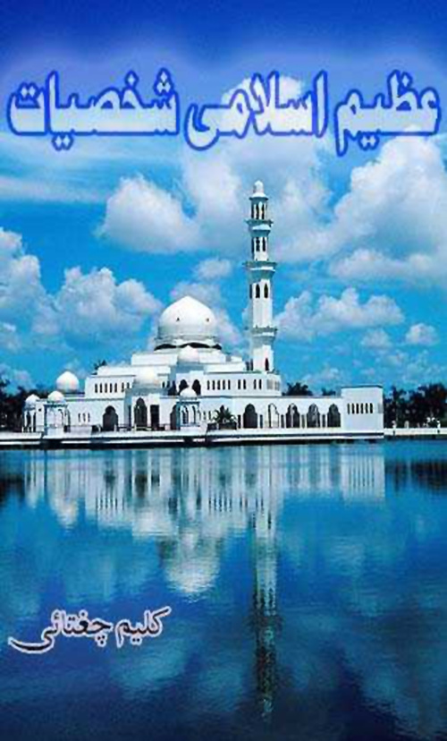 Azeem-Islami-Shakhsiat