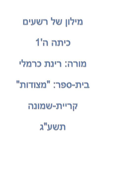 Copy of מילון של רשעים