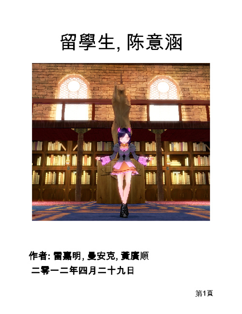 Chinese Story Project: 留學生, 陈意涵