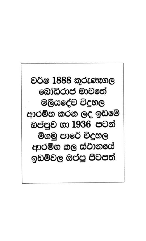 Maliyadeva College Deeds