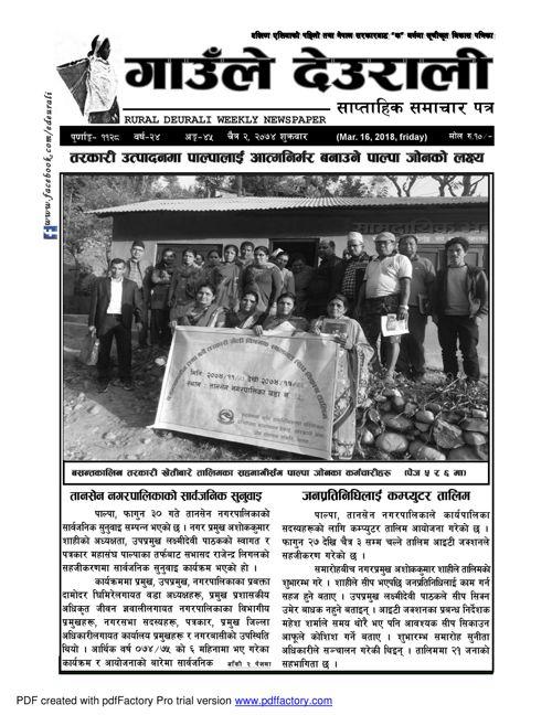 २०७४ चैत्र २ गतेको (पूर्णाङ्क ११२८) गाउँले देउराली साप्ताहिक
