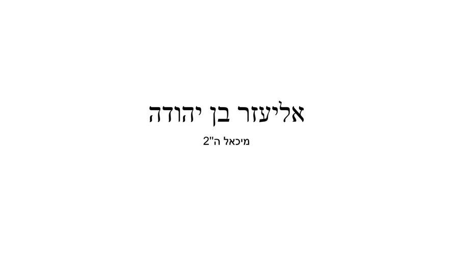 אליעזר בן יהודה