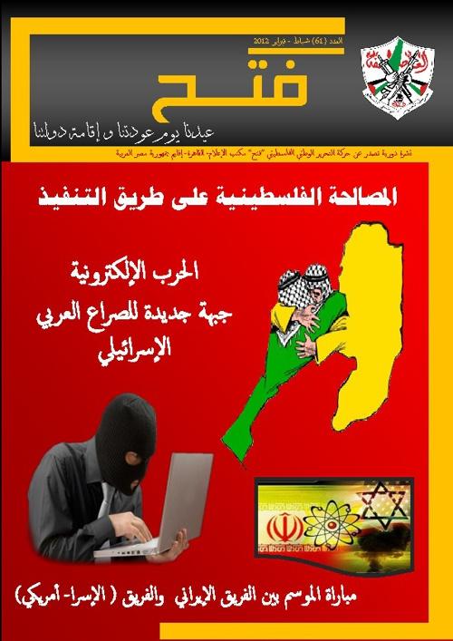 النشرة الشهرية -مكتب الإعلام (فتح) إقليم ج.م.ع