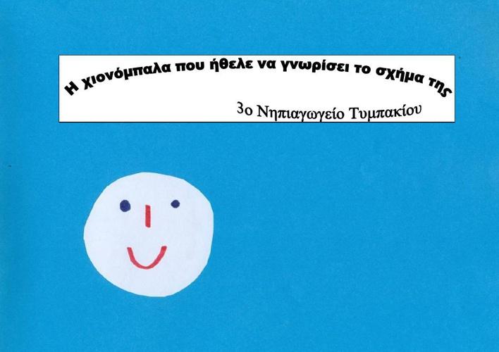 Η χιονόμπαλα από το Β.Πόλο - The snowball from N. Pole