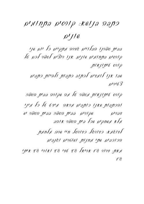 כתבה 1
