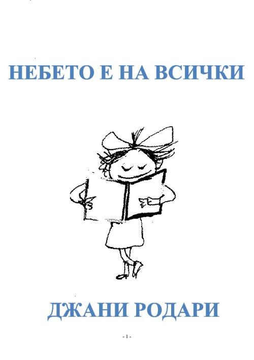 "Джани Родари - ""Стихотворения"""