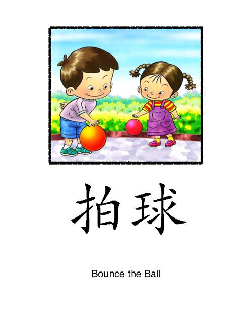 Bounce the Ball