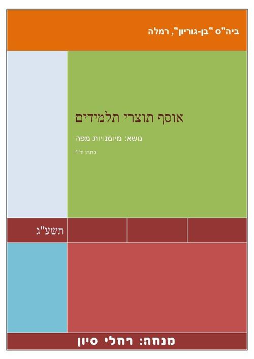 ספר תוצרים ד'1