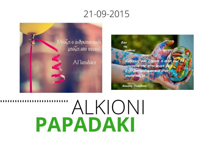 ALKIONI1