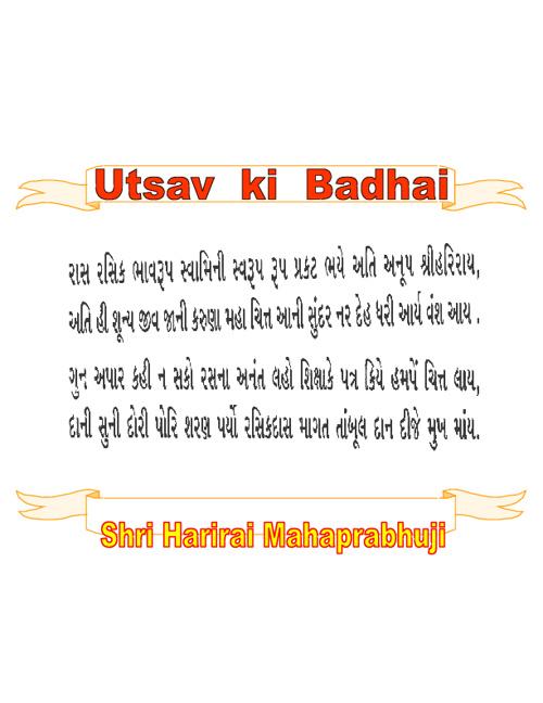 Shri Harirai Mahaprabhuji
