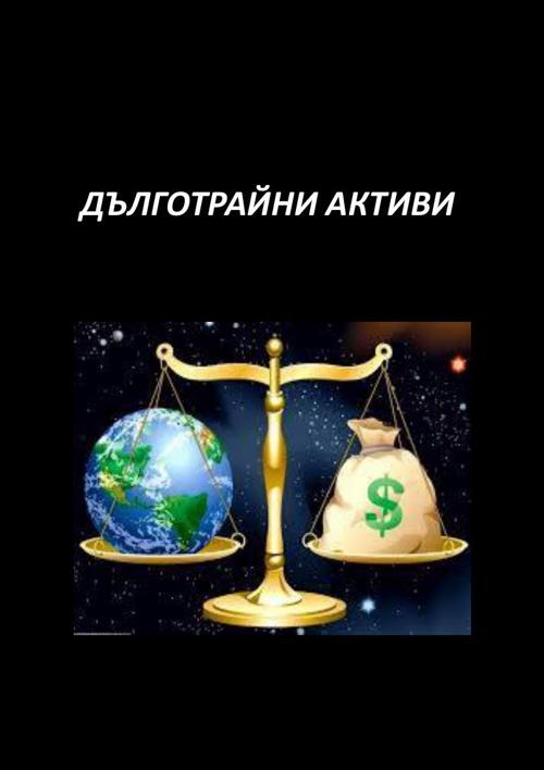 ДЪЛГОТРАЙНИ АКТИВИ