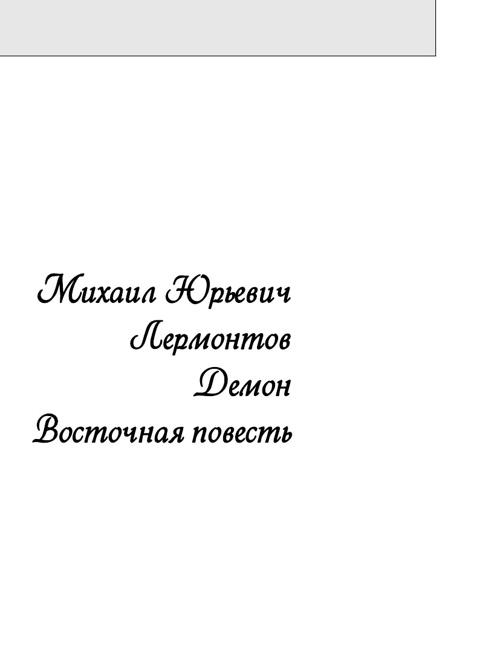 """Лермонтов М. """"Демон"""""""